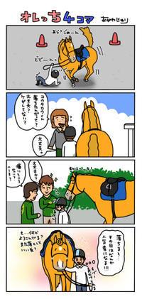 オレっち劇場2 - おがわじゅりの馬房
