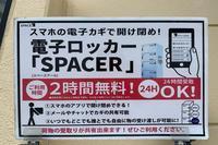 [マーケティング]スマートコインロッカーから未来の宅配を考えてみた。 - 沖縄発-リーマン経営診断トラベラー ~俺流はこれだ~