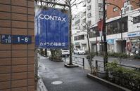 雨降りの1日~CONTAX専門店~ - saruyamaの沼探検Ⅱ(パート2)
