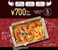 ピザハット - 炭酸マニア Vol.3
