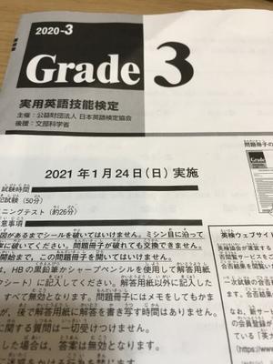 英検3級無事終了! - 本日もサツキ晴れ!