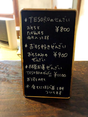 喫茶TESORO@4 - プリンセスシンデレラ
