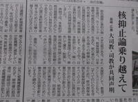 憲法便り#4185:長崎・広島 大司教・司教が共同声明;「各抑止論乗り越えて」! - 岩田行雄の憲法便り・日刊憲法新聞