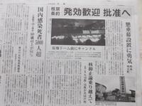 憲法便り#4186:核禁条約発効歓迎原爆ドーム前にキャンドル! - 岩田行雄の憲法便り・日刊憲法新聞