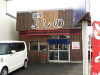 麺屋 よしの(味噌ラーメン) - 苫小牧ブログ