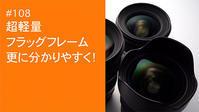 2021/01/24#108超軽量フラッグフレーム、更に分かりやすく! - shindoのブログ