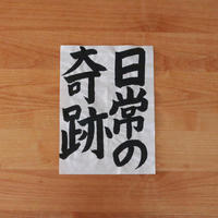 実家の壁紙① - お片付け☆totoのえる  - 茨城・つくば 整理収納アドバイザー