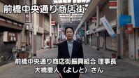 前橋まちなかチャンネル  【新春のご挨拶】前橋中央通り商店街 - しゅんこう日記