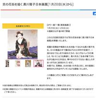 黒川雅子日本画展開催中あべのハルカス近鉄本店にて - 黒川雅子のデッサン  BLOG版