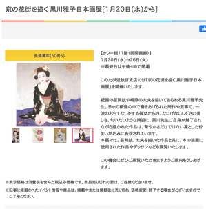 黒川雅子日本画展開催中  あべのハルカス近鉄本店にて - 黒川雅子のデッサン  BLOG版