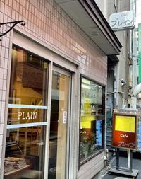 Cafe プレイン@笹塚(髪を切った後のモーニング) - よく飲むオバチャン☆本日のメニュー