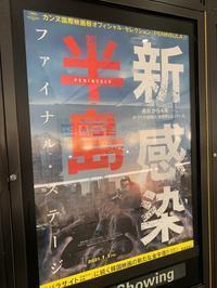 PENINSULA (新感染半島 ファイナル・ステージ)...★3 - 旦那@八丁堀
