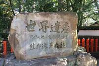 熊野速玉大社へ行く - 関空から旅と食と酒紀行