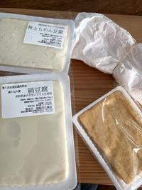 地元のお豆腐屋さん - 来客手帖~ときどき薬膳