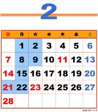 R3年2月の当店、理容室の定休日 - 金沢市 床屋/理容室「ヘアーカット ノハラ ブログ」 〜メンズカットはオシャレな当店で〜