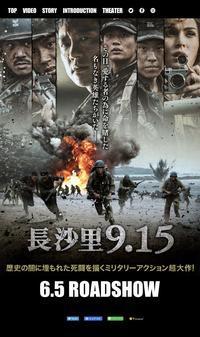 生々しい戦闘シーン、仁川上陸作戦の裏で起きた出来事を描いた映画「長沙里9.15」 - くちびるにトウガラシ