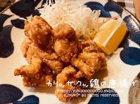 カリッザクッ鶏の唐揚げ - yuko's happy days