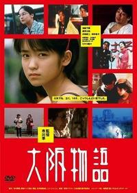 大阪物語 - amo il cinema