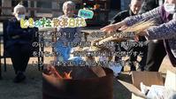 動画版ときの杜散策日誌「どんど焼き]編 No.028 - ときの杜『散策日誌』(穂の香・あや音・燈いろ・ゆめのき保育園)