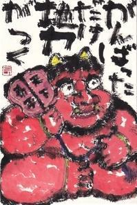 赤鬼・地力がつく - 北川ふぅふぅの「赤鬼と青鬼のダンゴ」~絵てがみのある暮らし~