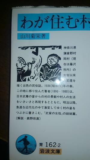 川名-村岡 -