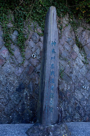横浜港南の「鎌倉道から久良岐の森」を歩く(その1) - アクティブシニア   庭よしのつぶやき