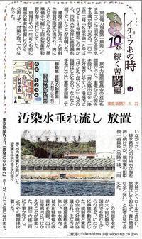 「汚染水垂れ流し放置」ふくしまの10年⑭  続く苦闘編/ ふくしまの10年東京新聞 - 瀬戸の風