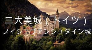 三大美城(ドイツ):ノイシュヴァンシュタイン城 - 映像によるコミュニケーション
