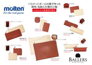 モルテン数量限定!!! - BALLER'S SENDAI Blog