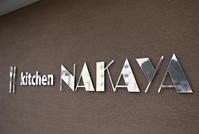 「kitchen NAKAYA」山中温泉にまたまた新しいお店が登場♪ - 酎ハイとわたし