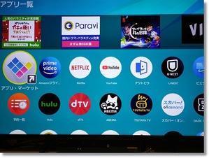TVのアプリ - すきな ことに かこまれて