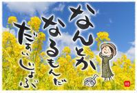 ★なんとかなるもんだ(単行本『宮本浩次』3月10日発売) - 羽根をつけて
