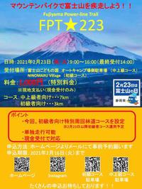 フジヤマパワーライントレイルよりご案内です! - 東京都世田谷 マウンテンバイク&BMXの小川輪業日記