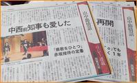 今日の山中節北國新聞に連載スタートの巻 - 山中温泉のてんこもり