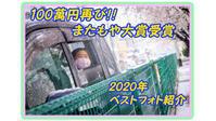 賞金100万円獲得作品の解説動画!! - くすりやさんの戯言