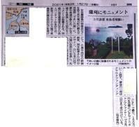 中国新聞に(蒲刈島モニュメント) - la forgerone decoration