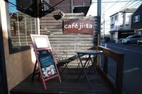 CAFE JI:TA (カフェ ジータ)     東京都武蔵野市境/カフェ ~ 1月宿題店巡り その8 - 「趣味はウォーキングでは無い」