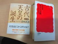 774、謎の4世紀:吉村武彦さんの2冊の歴史書 - 五十嵐靖之 趣味の写真と短歌