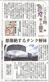 「想像を絶するタンク解体」イチエフあの時⑮  続く苦闘編/ ふくしまの10年東京新聞 - 瀬戸の風