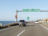 千里浜なぎさドライブで日没を楽しむ・・・まで待てない北陸から白馬へ 2/4 - SAMとデルソルの「お日様がまぶしい」