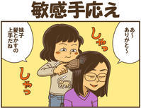 敏感手応え - 戯画漫録