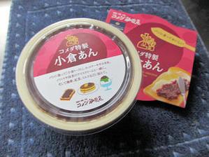 小倉餡のトースト - 楽しい わたしの食卓