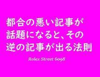 日本には不思議な法則がある - 遊馬の機械式時計ブログ Rolex Street 6098