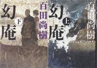 「幻庵」宝井其角と読む (*・ᴗ・*)و - 憂き世忘れ