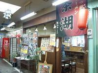 ラーメン茶湖その6(塩ラーメン) - 苫小牧ブログ