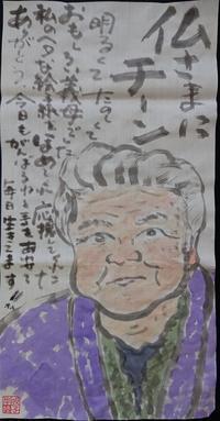 タオル筆「仏様にチーン♪」 - ムッチャンの絵手紙日記