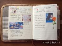 高橋No.8ポケットダイアリー#1/11〜1/17 - てのひら書びより