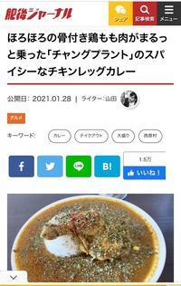 ありがたゃー^_^ - 阿蘇西原村カレー専門店 chang- PLANT ~style zero~