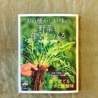 『あの懐かしい味の野菜を自分でつくる』 - 暮らしのエッセンス   北鎌倉の山の家から