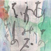 降る降る吹雪「石」 - 筆文字・商業書道・今日の一文字・書画作品<札幌描き屋工山>